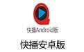 快播安卓版 v3.4.19 官方免費版