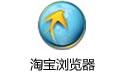 淘宝浏览器 v3.5.1.1084 官方最新版