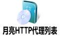 月亮HTTP代理列表 1.20綠色版