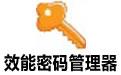 效能密码管理器 v5.50.540绿色特别版