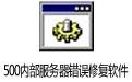 500内部服务器错误修复软件 1.0 绿色版
