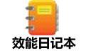 效能日记本 v5.50.539绿色免费版