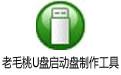 老毛桃U盘启动盘制作工具 v8.14.6.6官方最新版