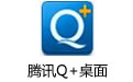 腾讯Q+桌面 V4.5安装版