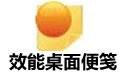 效能桌面便笺软件 v5.50.540 绿色中文版