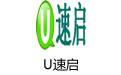 U速启(u盘启动盘制作工具) V1.1.4 官方版