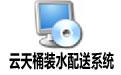 云天桶装水配送系统 v3.2.17官方版