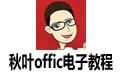 秋叶offic电子教程 完整版