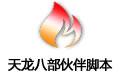 天龙八部伙伴脚本 v1.3.0.8 最新版
