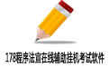 178程序法宣在线辅助挂机考试软件 V1037高效便捷版