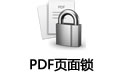 PDF页面锁 v2.0.2官方版