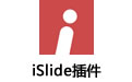 iSlide插件 v3.1.0 官方版
