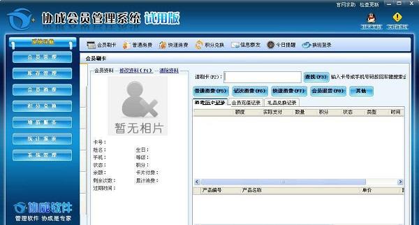 协成会员管理软件 正式版