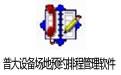 普大设备场地预约排程管理软件 v2013官方版
