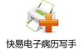 快易电子病历写手 v6.6.1官方版
