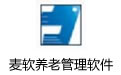 麦软养老管理软件 v1.1官方版