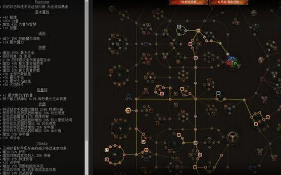 流放之路天賦模擬器 3.2最新版