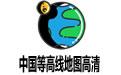 中国等高线地图高清 免费版