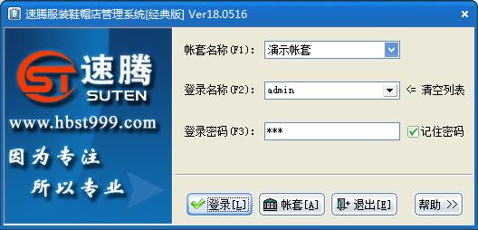 速騰服裝鞋帽管理系統 v18.0516經典版