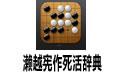 濑越宪作死活辞典(围棋棋谱) 完整免费版