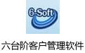 六台階客戶管理軟件 v2.3.12.206官方版
