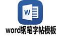 word钢笔字帖模板(A4打印) 免费版