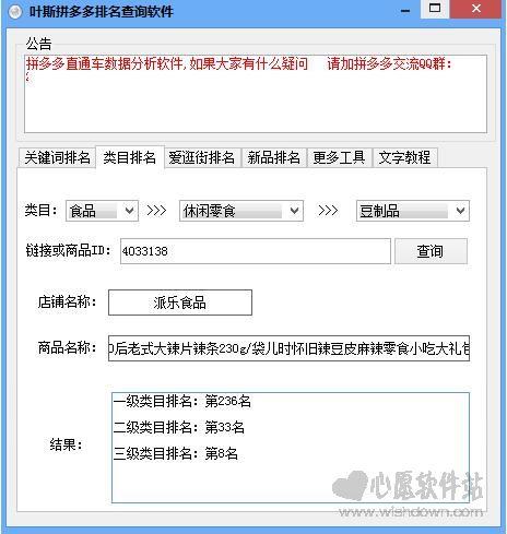 叶斯拼多多排名查询软件 v2.0免费版