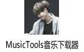 MusicTools音乐下载器 1.3 免费版