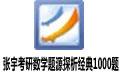 张宇考研数学题源探析经典1000题 电子版