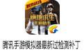 腾讯手游模拟器最新过检测补丁 5.10最新版