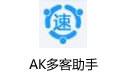 AK多客助手 v2.5 官方版