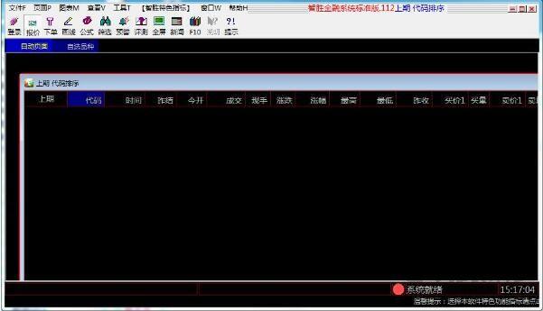 智胜期货分析系统 v8.78官方版