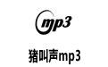 豬叫聲mp3 清晰版