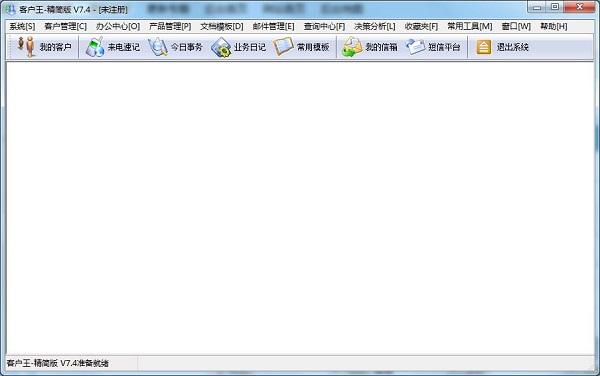 鹏为客户王 v7.4精简版