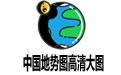 中国地势图高清大图 免费版