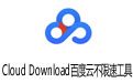 Cloud Download百度云不限速工具 1.1绿色版