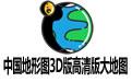 中國地形圖3D版高清版大地圖 免費版