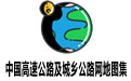 中国高速公路及城乡公路网地图集 超级详查版
