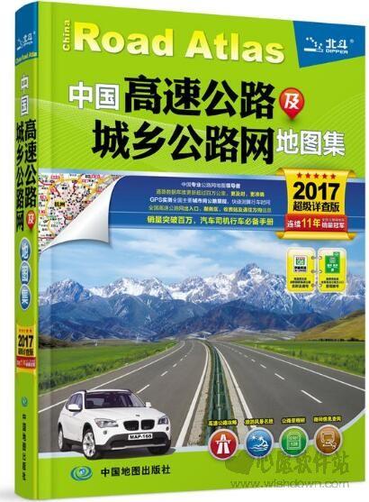 中国高速公路及城乡公路网地图集超级详查版_wishdown.com