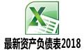 最新资产负债表2018 Excel免费版