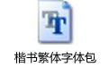 楷书繁体字体包 最新版