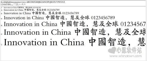 楷书繁体字体包最新版_wishdown.com