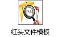 红头文件模板 中文版