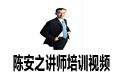 陈安之讲师培训视频 含5张VCD,7张CD