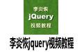 李炎恢jquery视频教程 含UI、EasyUI、Mobile