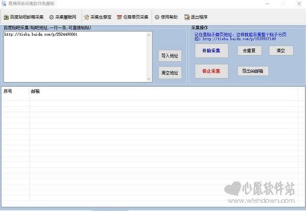 易推综合采集软件 v1.0官方版