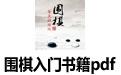 围棋入门书籍pdf