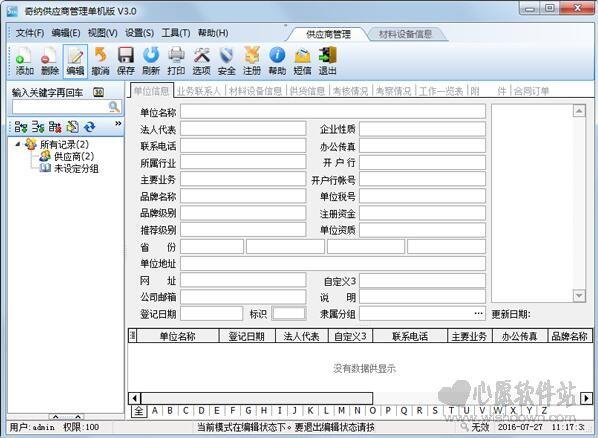 奇纳供应商管理 v3.0.1单机版