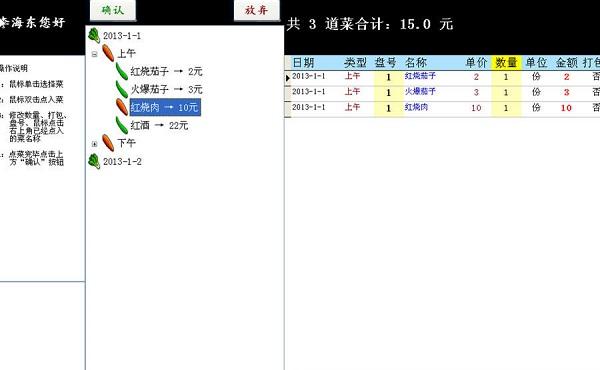 食堂订餐系统 v3.5官方版