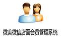 微美微信店面会员管理系统 v3.0官方版